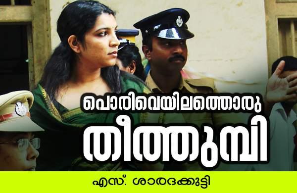 saritha_copy