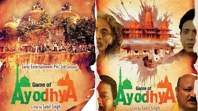Game-of-Ayodhya-644x362