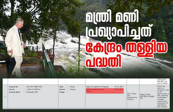 athirappilly_copy