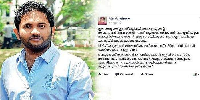 Aju-Varghese-FB-Post-700x350