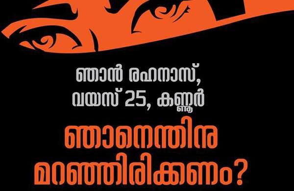 malayalam_cover