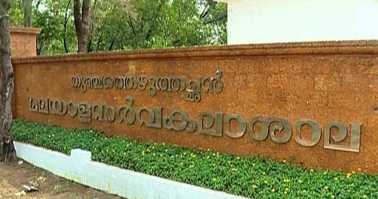 malayalam_university_760x400