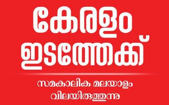 keralam_copy