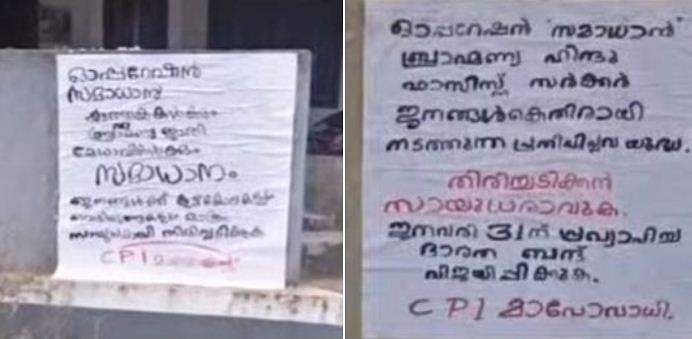 maoist_poster