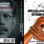 Attupokatha_Ormakal_Cover_copy