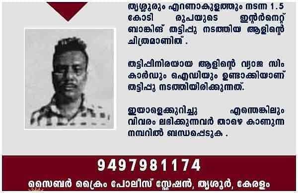 Police have released a picture of a man who drowned in an internet banking fraud worth Rs 1.5 crore
