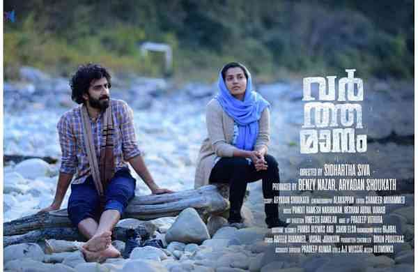 Censor board denies permission for Parvathy Thiruvoth's new film