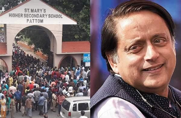 tharoor_entrance