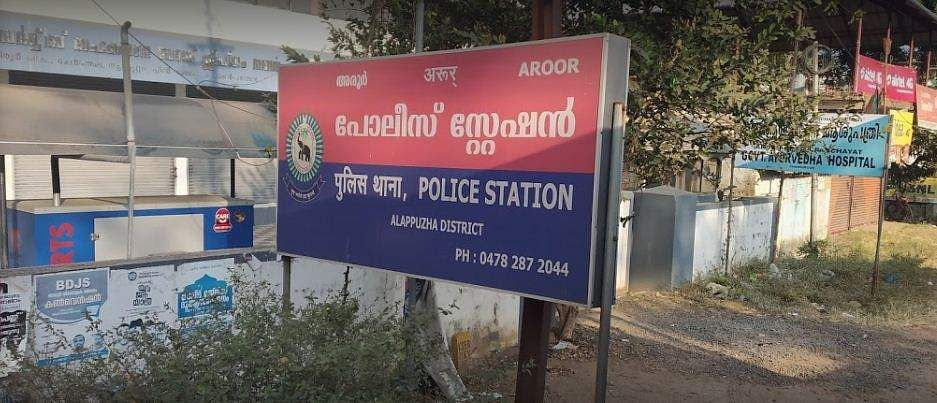 aroor_police_station
