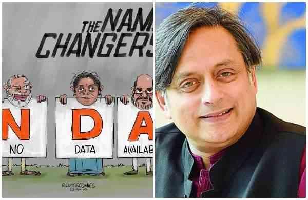 nda-tharoor
