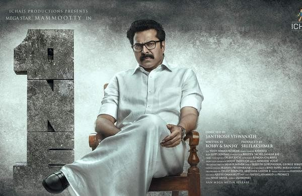 one mammooty movie