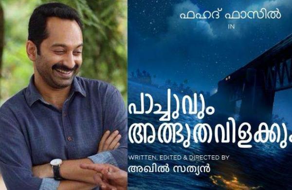 fahad-_akhil_sathyan_movie