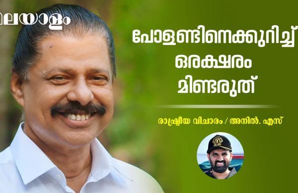 column on mv govindan statement