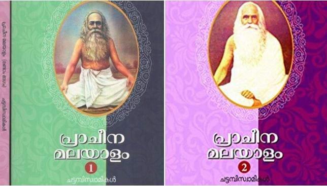 Ancient Malayalam