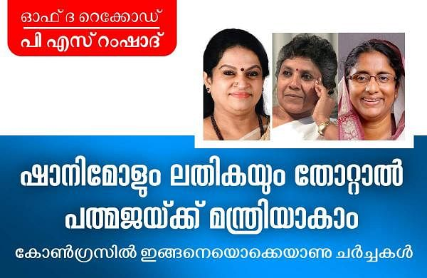 Padmaja can become a minister