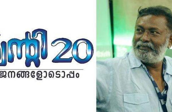lal  in Twenty20