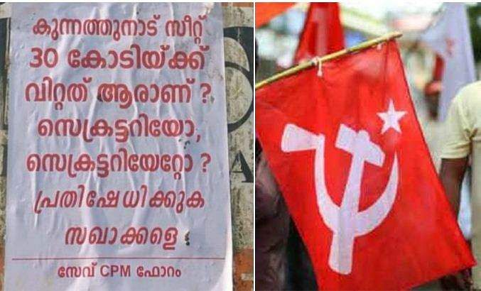 save cpm posters