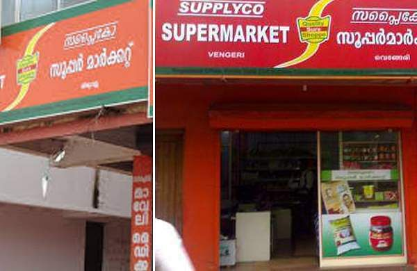 supplyco_supermarket