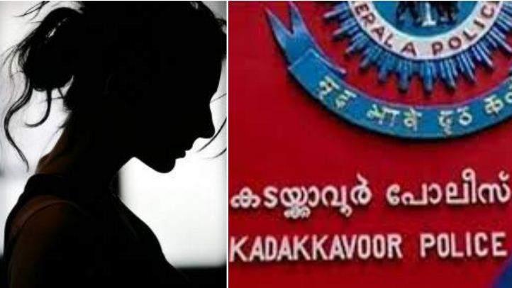 kadakavoor rape