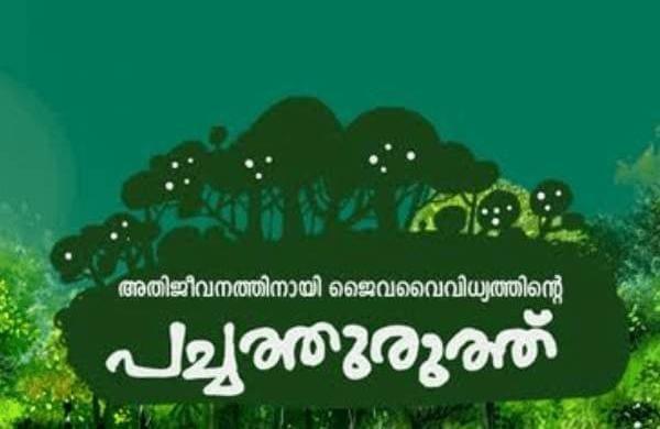 haritha_keralam