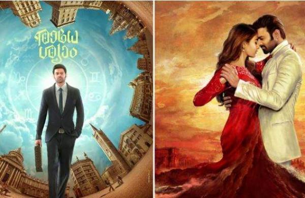 radhe_shyam release date announced