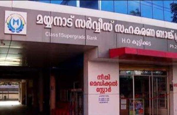 mayyanad bank scam